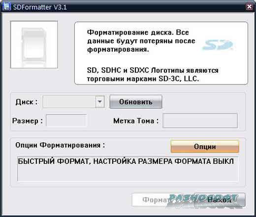 SDFORMATTER V3.1 TÉLÉCHARGER