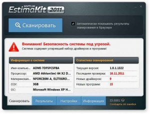 EstimaKit 2011 v1.0.1.1583 ML/Rus Тихая установка by moRaLIst