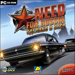 Need for Russia Greatest Cars from CCCP / Need For Russia Сделано в СССР (2007/RUS)