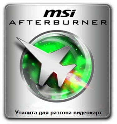 MSI Afterburner 2.2.1 Final