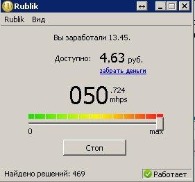 Rublik 1.0.28 x86 [2012, RUS]
