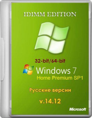 Windows 7 Home Premium SP1 IDimm Edition v.14.12 (х86/x64)