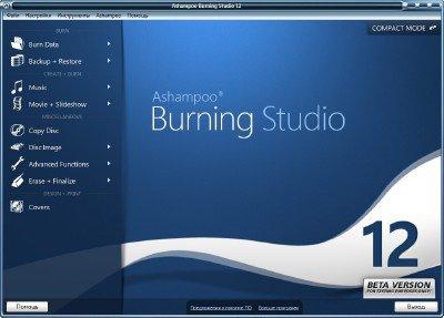 Ashampoo Burning Studio ver 12 12.0.0 Beta ML/RUS
