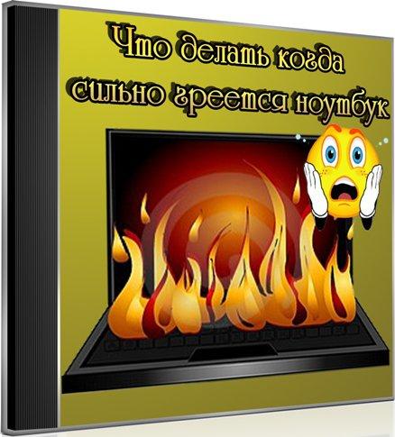 Что делать когда сильно греется ноутбук (2012) DVDRip