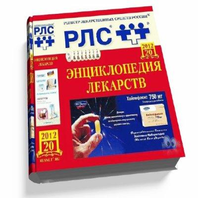 РЛС - Электронная энциклопедия лекарств (2012)