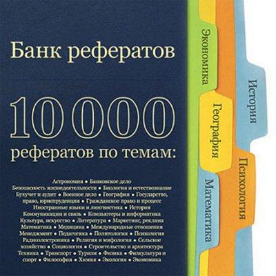 Банк рефератов