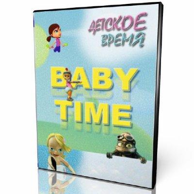 Детское время на BridgeTV / BabyTime for Bridge TV (DVD-5)