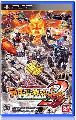 All Kamen Rider:Rider Generation 2 (2012) (JAP) (PSP)