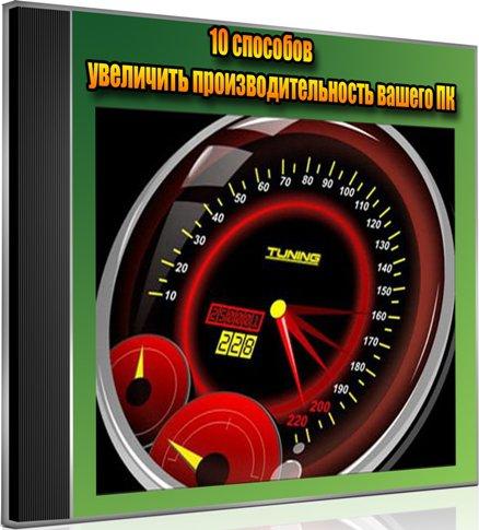 10 способов увеличить производительность вашего ПК (2012) DVDRip