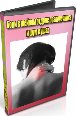Боли в шейном отделе позвоночника и шум в ушах (2012) DVDRip