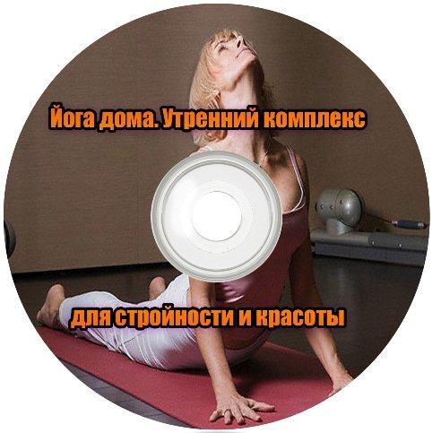 Йога дома. Утренний комплекс для стройности и красоты (2013) DVDRip