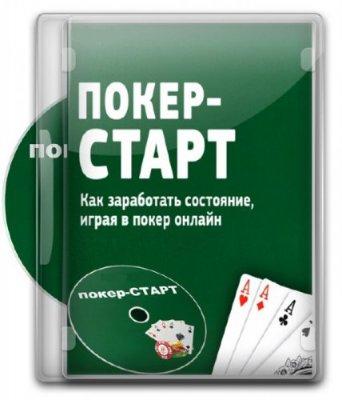 Покер-Старт (Как заработать состояние, играя в покер онлайн)
