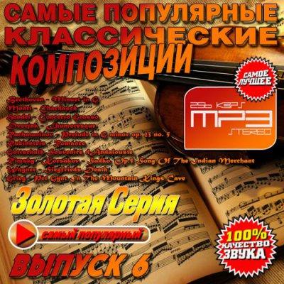 Самые популярные классические композиции №6 (2013)