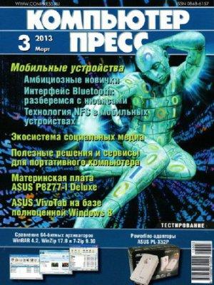 Компьютер пресс №3 (март 2013)