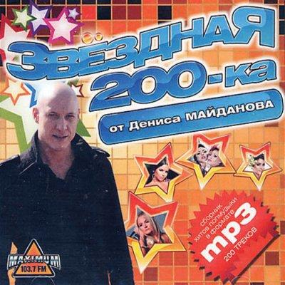Звездная 200ка от Дениса Майданова (2013)