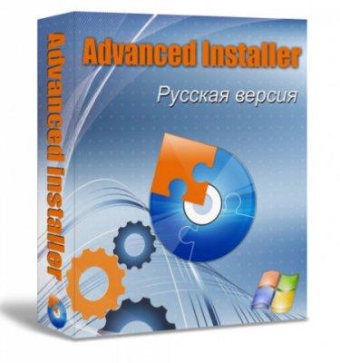 Advanced Installer 10.3 Build 51779 Russian