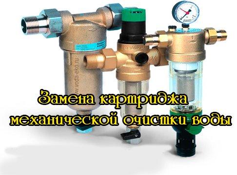 Замена картриджа механической очистки воды (2013) DVDRip
