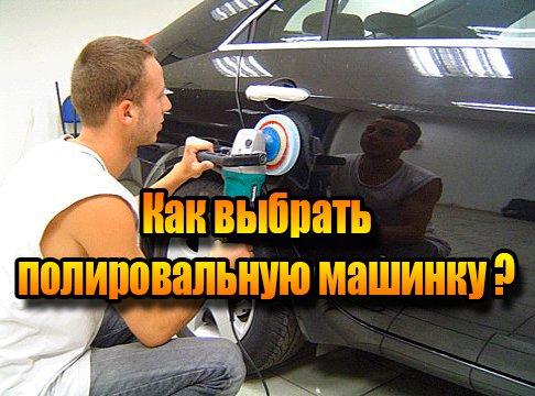 Как выбрать полировальную машинку (2013) DVDRip