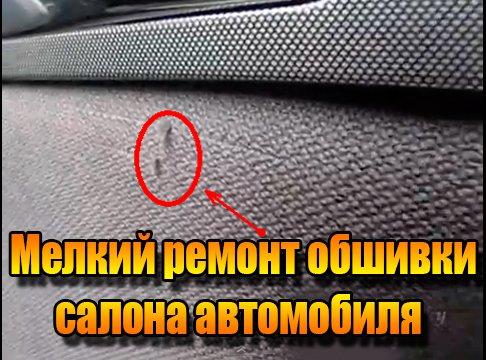 Мелкий ремонт обшивки салона автомобиля (2013) DVDRip