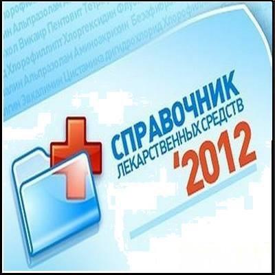 Справочник лекарственных средств (2012) Rus Portable S nz