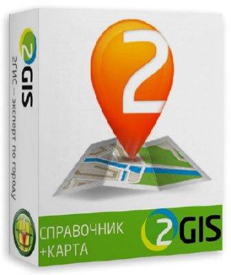 ДубльГИС 2GIS 3.13.8 Portable от punsh (август 2013) Все города