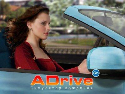 ADrive (1.6.1)- виртуальная автошкола (2013)
