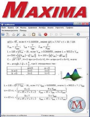Maxima 5.31.1-1 ML/Rus