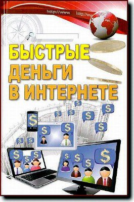 Горбунов - Быстрые деньги в Интернете (2013) Pdf