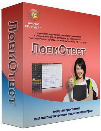 ЛовиОтвет 6.1.83.20 Portable
