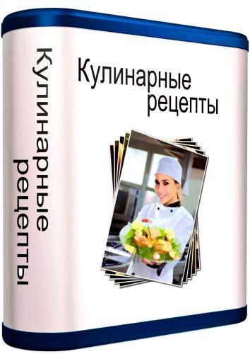 Кулинарные рецепты 2.83 (2014/RUS)