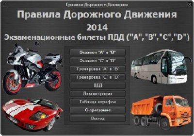 Правила дорожного движения 2014. Экзаменационные билеты ПДД (A, B, C, D) 4.8