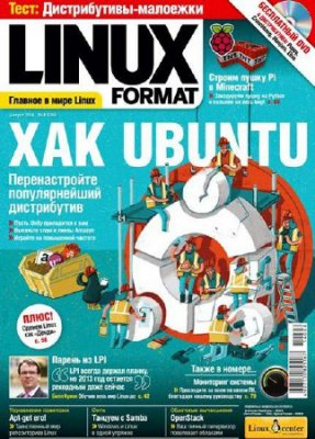 Linux Format №8 (186) август 2014