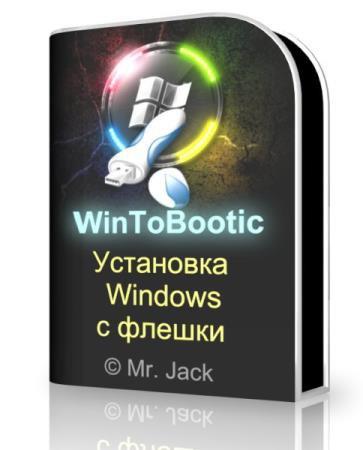 WinToBootic 2.2.1 - создаст флешку для установки Windows