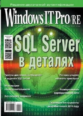 Windows IT Pro/RE №2 (февраль 2015)