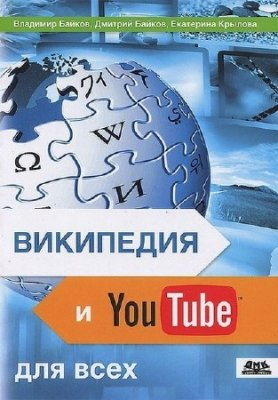 Википедия и YouTube для всех: досуг и развлечения, справочники и обучение, бизнес