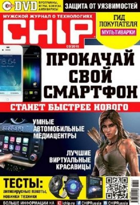 Chip №3 (март 2015) Россия