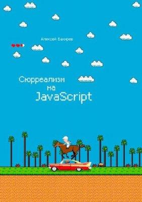 Сюрреализм на JavaScript / Алексей Бахирев / 2014