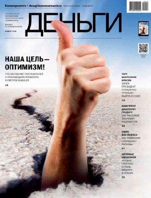 Коммерсантъ Деньги №5 (февраль 2015)