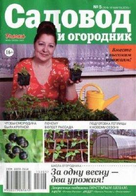Садовод и огородник №5 (март 2015)