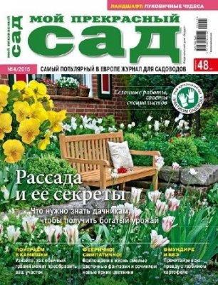 Мой прекрасный сад №4 (апрель 2015) Россия