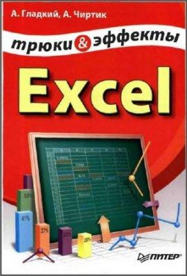 Трюки и эффекты в Excel