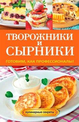 Творожники и сырники. Готовим, как профессионалы!  / Галина Серикова / 2014