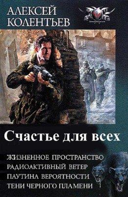 Колентьев Алексей - Счастье для всех. Тетралогия (2015) Fb2
