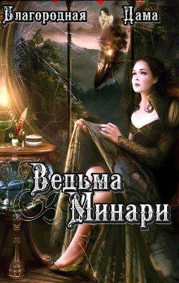 Дама Благородная - Ведьма Минари (2015) Fb2