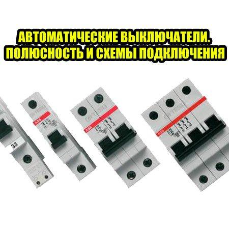 Автоматические выключатели. Полюсность и схемы подключения (2015) WebRip