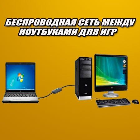 Беспроводная сеть между ноутбуками для игр (2015) WebRip