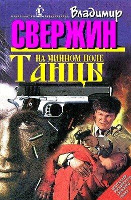 Владимир Свержин - Танцы на минном поле (2015) Fb2