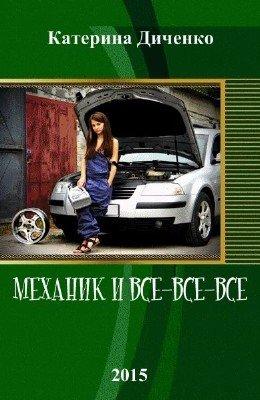 Диченко Катерина - Механик и все-все-все (2015) Fb2