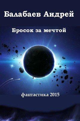 Балабаев Андрей - Бросок за мечтой (2015) Fb2