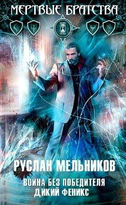 Мельников Руслан - Мертвые Братства. Диалогия (2015) Fb2
